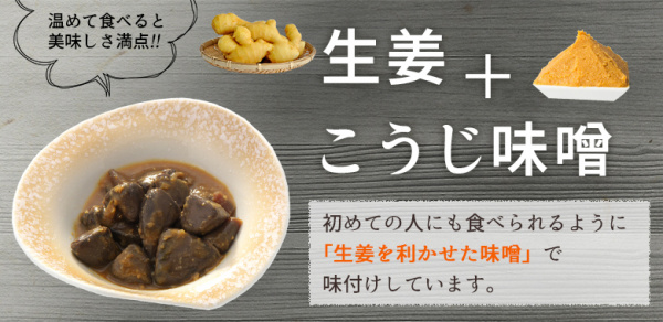 生姜+こうじ味噌